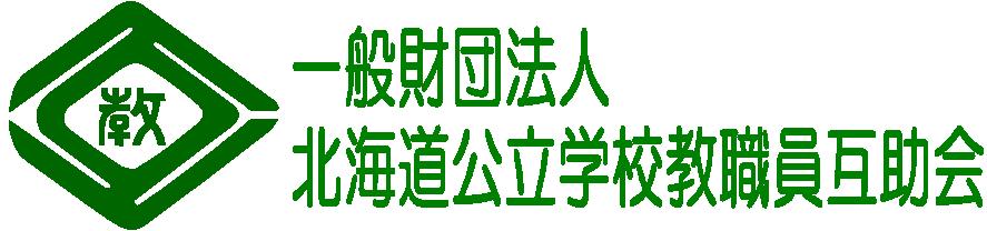互助会 北海道 教職員